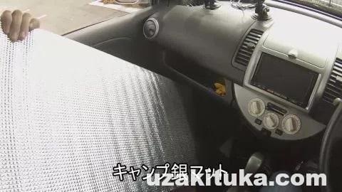 【日産ノートで車中泊】シェード