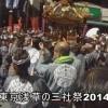 【東京都】浅草の三社祭 ツカたび2014