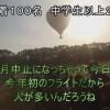 【埼玉県】気球体験・所沢航空記念公園【日産ノートで車中泊】 ツカたび2014