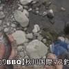 【釣りBBQ】東京【3300円】秋川国際マス釣場【駐車場500円】 ツカたび2014
