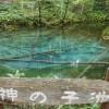 「大きな池のほんの一部がエメラルドグリーンで神秘的」北海道:裏摩周湖と神の子池