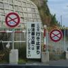 (地元専用)「浜の湯」北海道【温泉】入れません