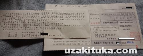 【免停】よく見たらスピード罰金6万円の納付期限11月19日だった。ツカたび2015