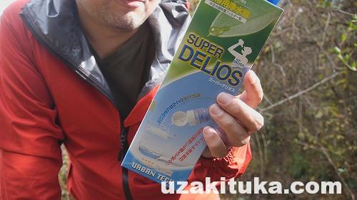スーパーデリオス