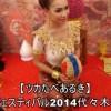 【東京都】代々木公園タイフェスティバル ツカたび2014