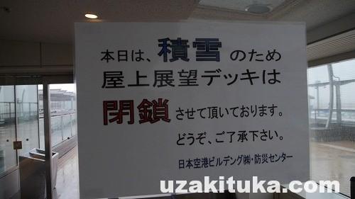 羽田空港6