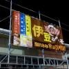 【静岡県】伊豆のへそハワイアンズ【道の駅】 【車中泊旅行】2016
