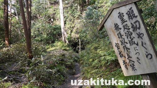 【観光】神奈川県「腹切やぐら」北条高時一族が約800人自決した場所【心霊】