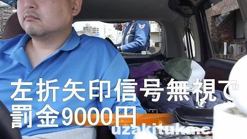 【免停リーチ】左折矢印信号無視で罰金9000円【車中泊旅行】2016