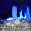 「鳴沢氷穴(350円)」山梨県【観光】氷の洞窟!天然の冷蔵庫