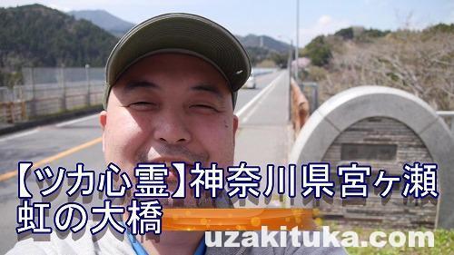 【観光】神奈川県「虹の大橋」高さ2㍍のフェンス!自殺スポットだった場所【心霊】