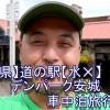 【愛知県】道の駅【水✕】デンパーク安城_車中泊旅行2016