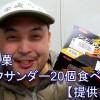 有楽製菓 ブラックサンダー1本×20個食べる