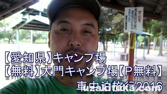 「大門公園キャンプ場」 (予約制)愛知県【キャンプ】犬の散歩コース!どう見ても公園!だがキャンプできる場所