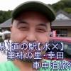 【愛知県】道の駅【水✕】筆柿の里・幸田_車中泊旅行2016