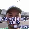 【愛知県】道の駅【水✕】藤川宿_車中泊旅行2016