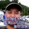 【愛知県】道の駅【水✕】鳳来三河三石_車中泊旅行2016