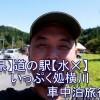 【静岡県】道の駅【水✕】いっぷく処横川_車中泊旅行2017