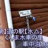 【静岡県】道の駅【水△】くんま水車の里_車中泊旅行2017