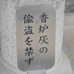 【おへんろ】第10番札所「切幡寺」【P無料】宇崎ツカの四国一周車遍路