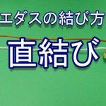 直結び_エダスの結び方