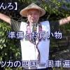 【おへんろ】準備とお買い物【宇崎ツカの四国一周車遍路旅】