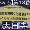 【おへんろ】第13番札所「大日寺」【P無料】宇崎ツカの四国一周車遍路