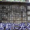 【おへんろ】第27番札所「神峯寺」【P300】宇崎ツカの四国一周車遍路旅