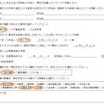 所得税の青色申告承認申請書の書き方