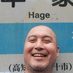 【ハゲ】高知「半家駅」【Hage】【はげ】