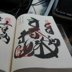 【四国お遍路の旅】