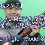 【実銃メンテ】レミントンM870を分解して掃除して組み立てる【Remington Model 870】