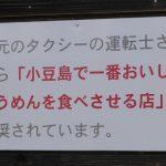 「やすらぎのオリーブ島」香川県:小豆島旅行
