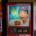 「自動販売機カレーを食べる」徳島県コインスナック御所24【観光】