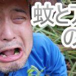 「蚊と蟻だらけの夜明け」#5山奥の川で自給自足のサバイバル生活