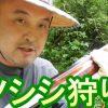 「イノシシ狩り」#6山奥の川で自給自足のサバイバル生活