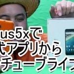 Nexus5xで公式アプリから簡単!ユーチューブライブ