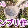 「土からドンブリ(土器)を作る」#22田舎で自給自足生活