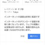 nuroモバイル5時間SIM購入。今使っているぷららLTEが11月でサービス終了。
