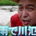 「長雨で川氾濫」#18山奥の川で自給自足サバイバル生活