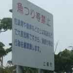 有間川港「魚釣り等禁止」新潟県上越市【釣り】