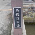 「遊郭跡地!今は連れ出しスナック?いやいや廃墟増加中」石川県:いっさか2のはし