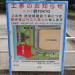 青海南ふ頭公園で釣り「2020オリンピックまで釣りできない」東京都10月