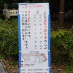 潮風公園北地区で釣り「H31.03.31まで釣り出来ない」東京都10月